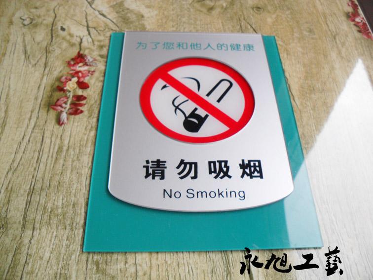 现货高档 禁止吸烟标志贴 亚克力请勿吸烟墙贴