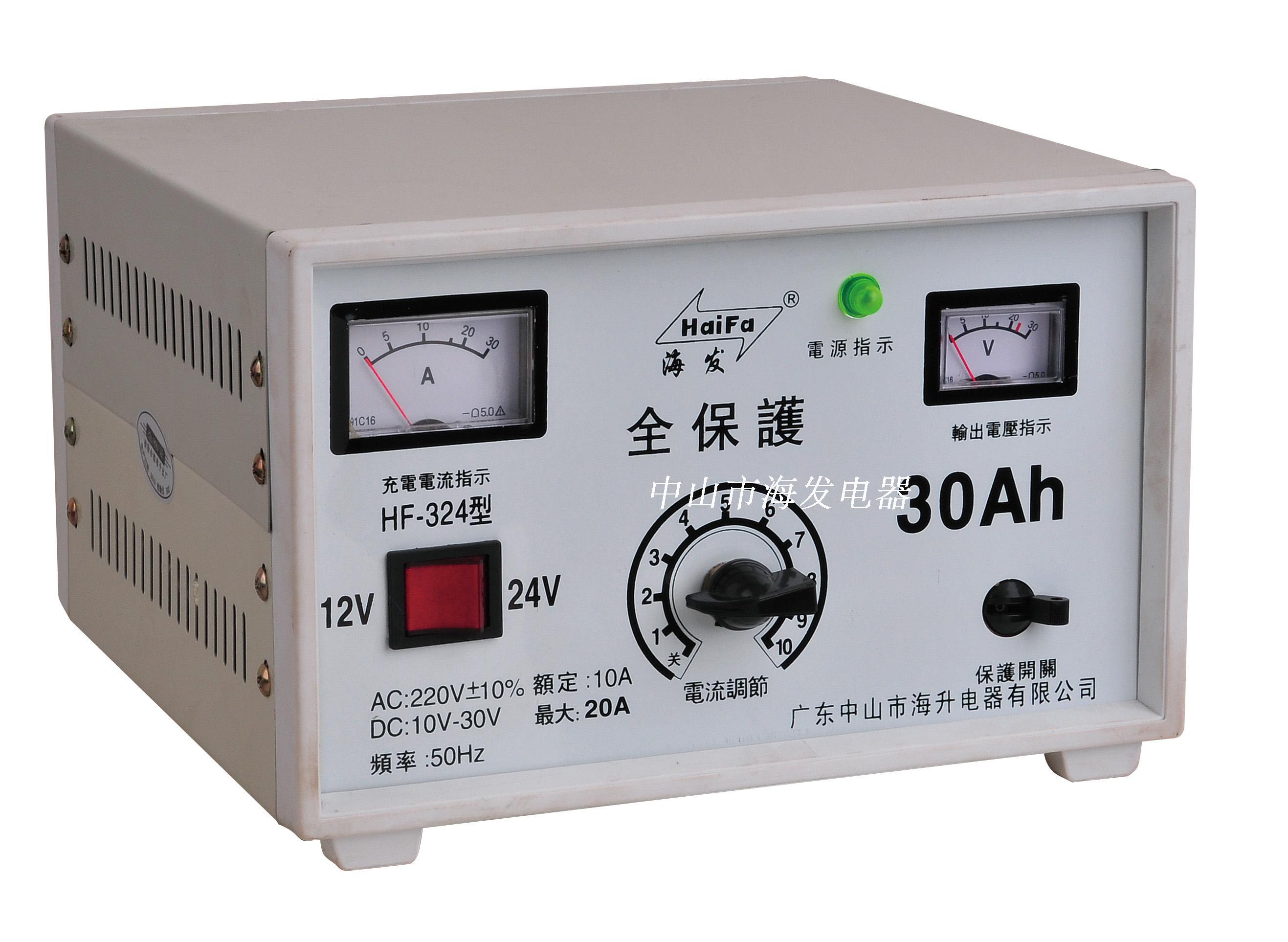 海发正品 12V 24V 电瓶充电器 全保护 30A 可充