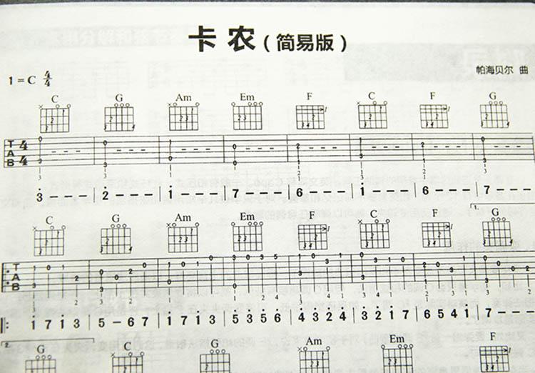 初学者最易上手吉他谱图片