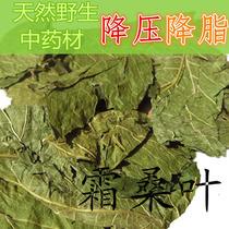 天然野生中药材 桑叶 干桑叶 霜桑叶 降三高 祛斑茶 散装500g包邮