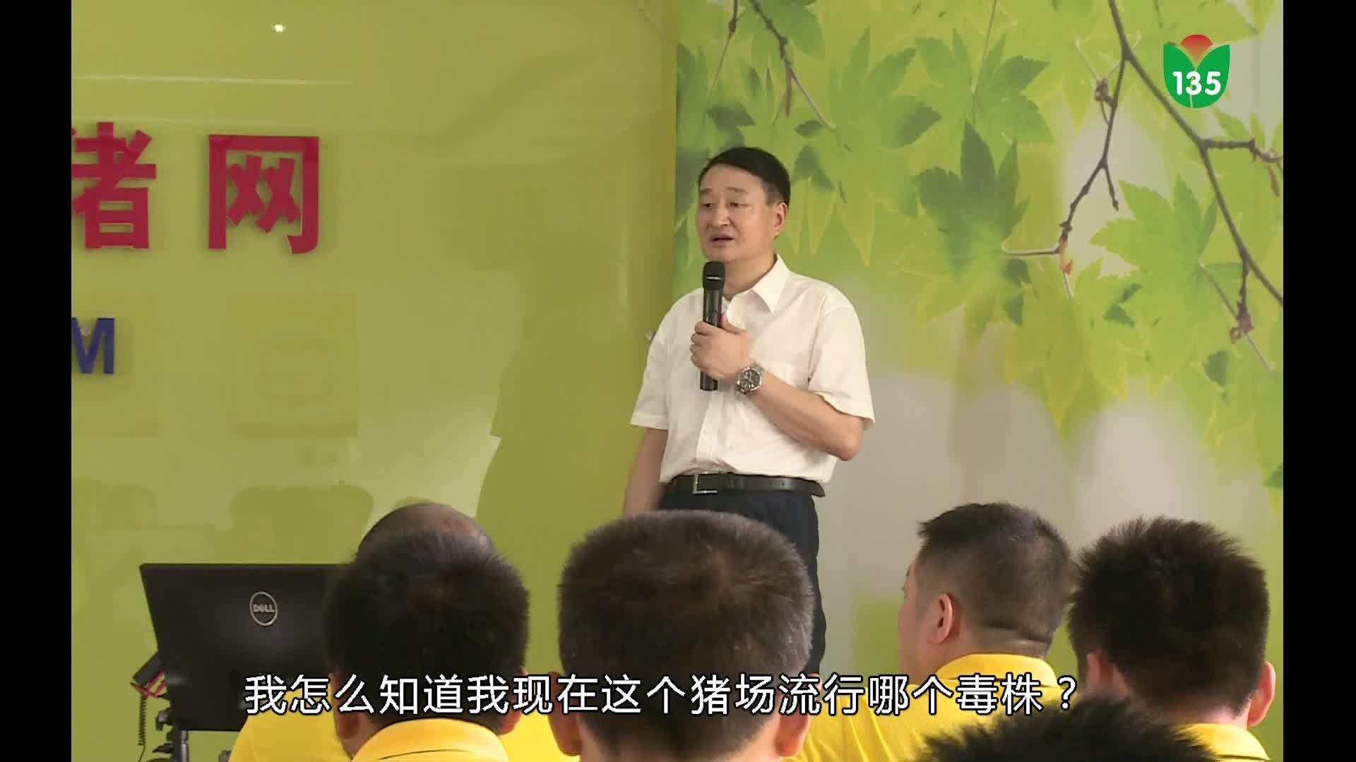 视频:猪病的综合保健防控(刘进辉教授)