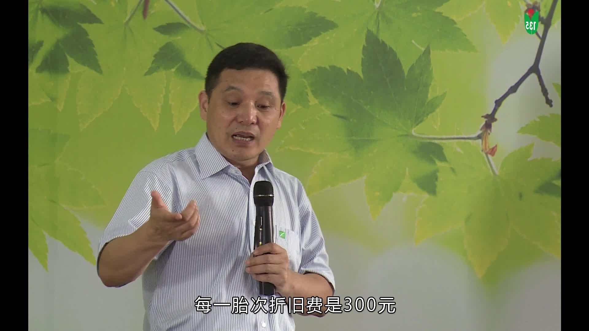 视频:135高效保健养猪技术之母猪保健技术(文利新教授)