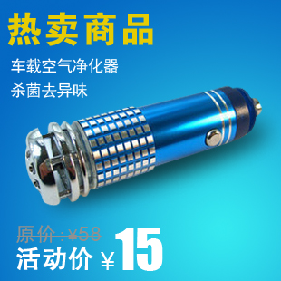 ионизатор Singo  12V