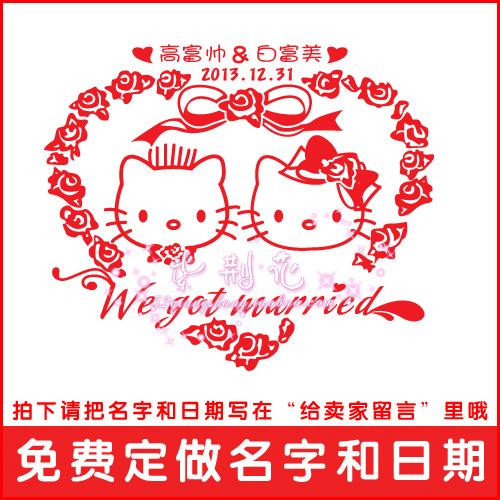 结婚庆婚房HELLO KITTY 喜字贴门贴凯蒂猫家饰墙贴纸创意卡通新品