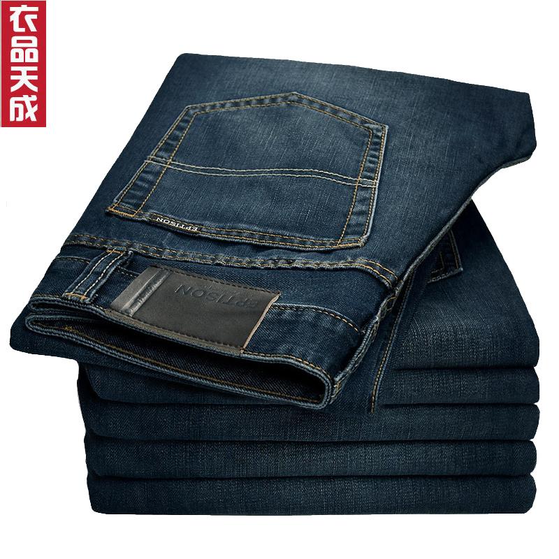 衣品天成休闲直筒牛仔裤