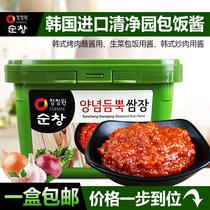 清净园包饭酱韩国进口蒜蓉辣酱东北蒜蓉辣椒酱韩式拌饭酱烤肉蘸酱
