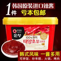 清净园辣椒酱韩国拌饭酱炒年糕辣酱进口石锅拌饭酱韩式火锅甜辣酱