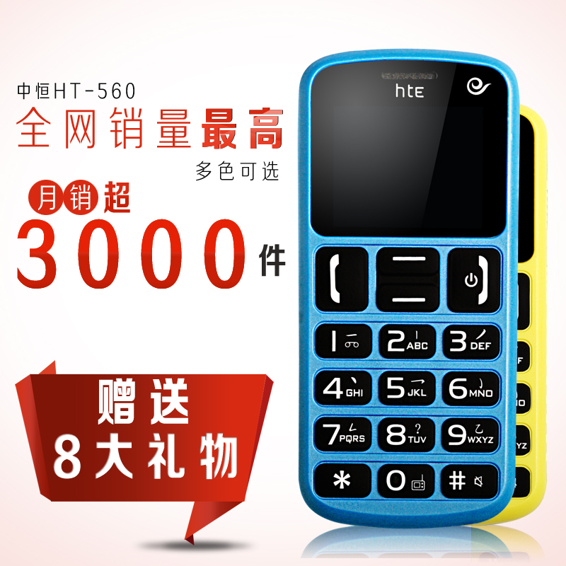 HT-560 wing older phone older Telecom CDMA days in constant large font large screen genuine elderly