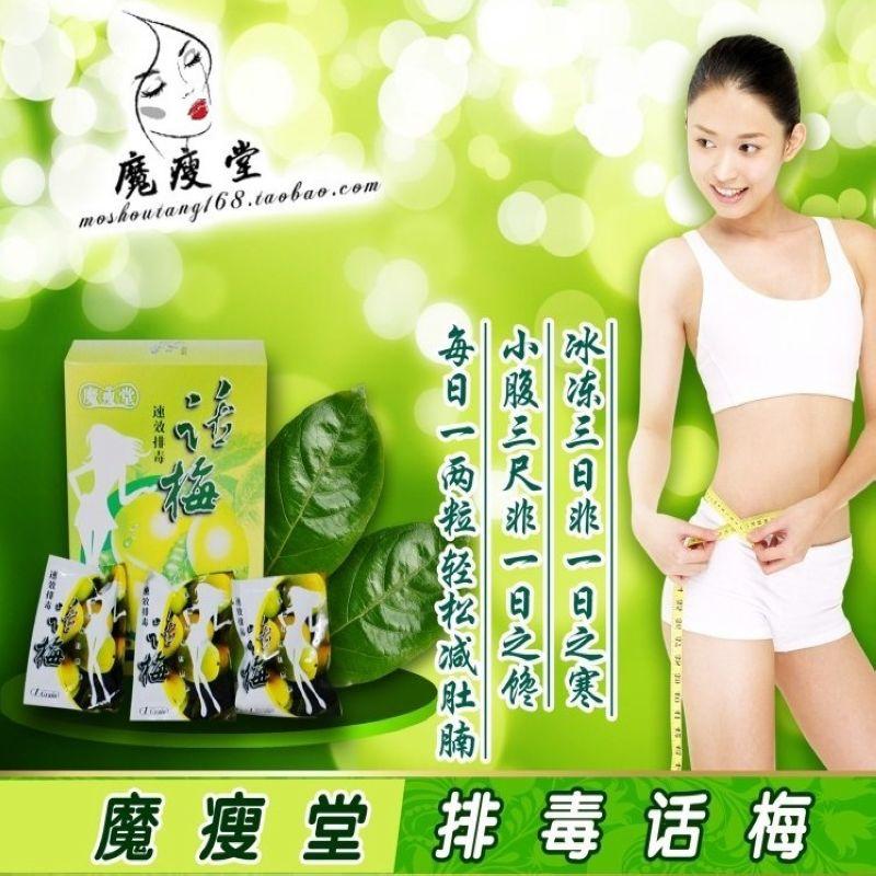 魔瘦堂排毒梅加强话梅果果纤体版减肥排毒正品减肥长青图片
