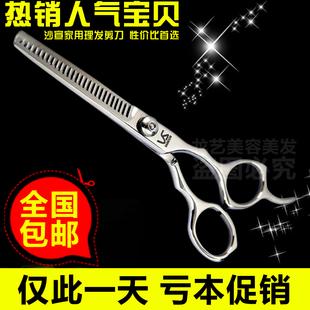 儿童成人沙宣理发美发剪刀家用剪头发工具平剪刘海剪打薄牙剪包邮