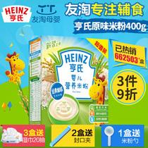 亨氏婴儿米粉1段400g 儿童原味营养米粉米糊 婴幼儿宝宝米粉辅食