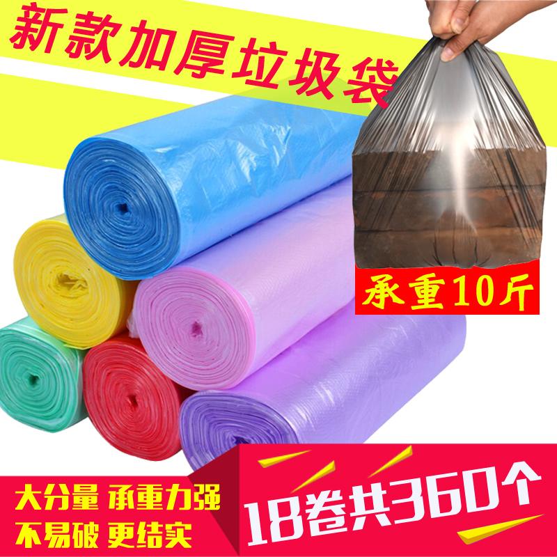 加厚彩色垃圾袋厨房家用一次性塑料垃圾袋点断型黑色垃圾袋包邮