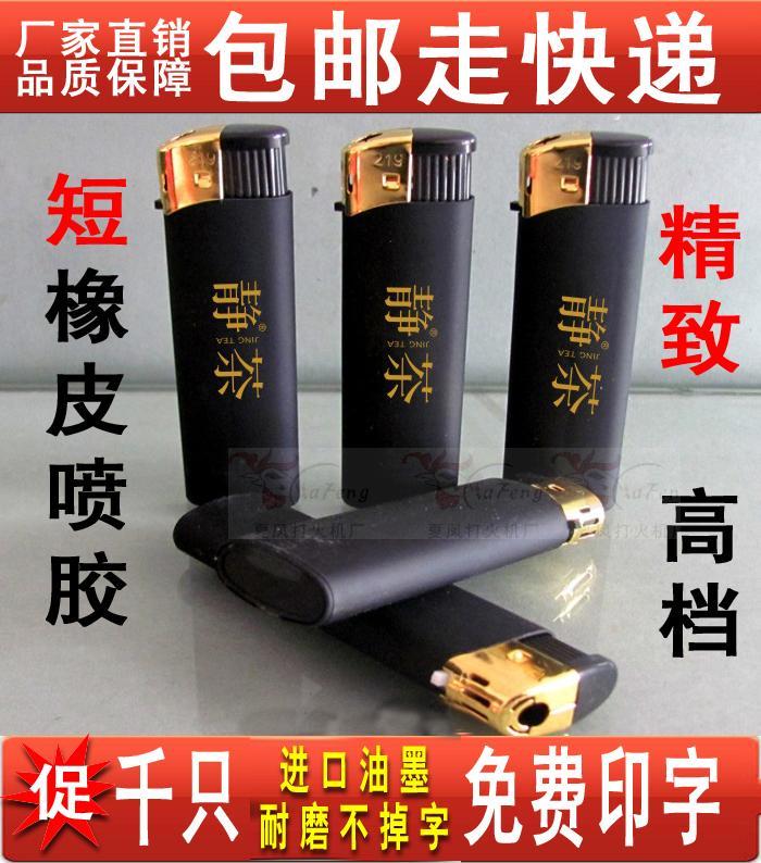 Одноразовая зажигалка Xia Feng lighter 219