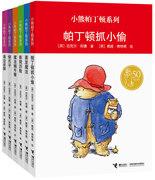 童书/故事 小熊帕丁顿系列(全6册,英国儿童文学瑰宝)