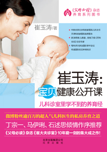 Cui Yutao: open class mail free baby feeding baby health guide topic magazine
