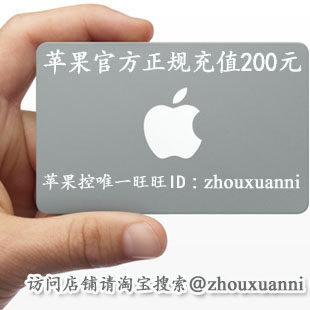 iTunesAppStore China Apple Account Number AppleID official account charge $200