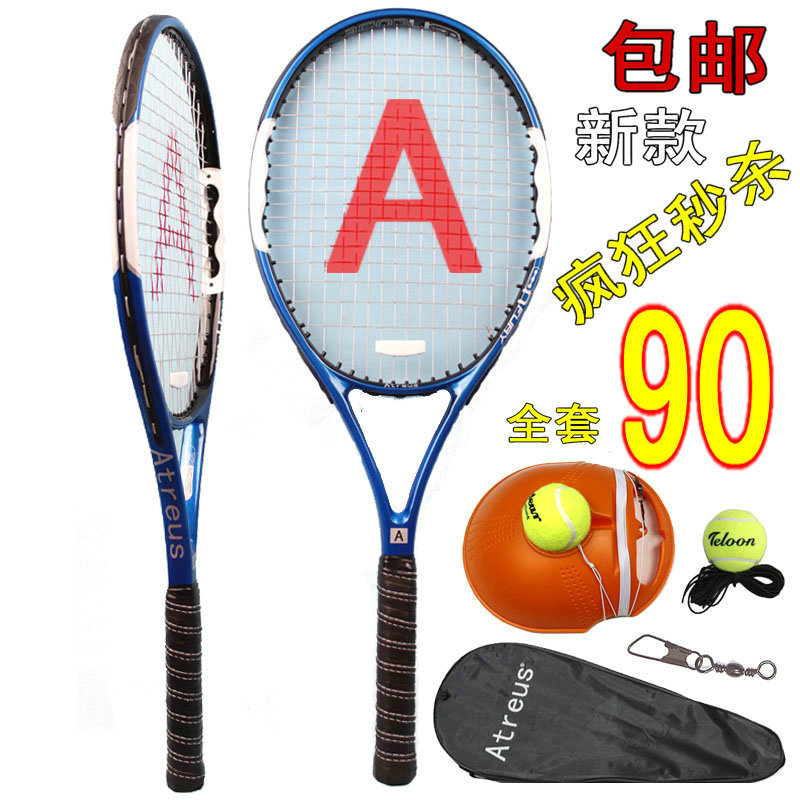 Tennis racket special lady a genuine beginner novice 包邮 carbon line single tennis training portfolio