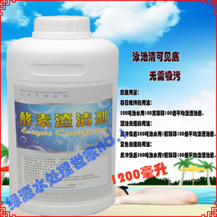 Enzyme clarifier jacuzzi spa pool swimming pool water treatment coagulant chemical disinfectant for water purifying agent