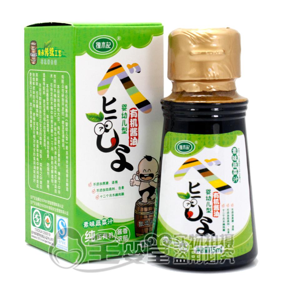 缘木记有机酱油 婴幼儿型 木桶纯酿 减盐 无添加济蔬菜味115ml