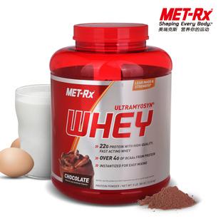 美瑞克斯完全乳清蛋白粉 5磅蛋白质粉 健身增肌 美国原装进口