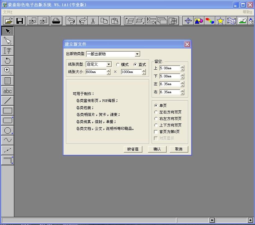 写真机软件,蒙泰软件,蒙泰彩色电子出版系统v5.1版本