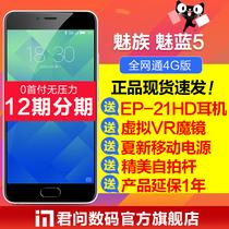 急速发【送EP21+魔镜+充电宝】Meizu/魅族 魅蓝5 全网通手机note
