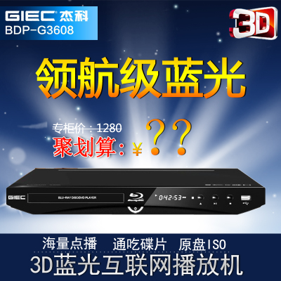 GIEC / Deko Blu-ray player BDP-G3608 Blu-ray player 3D dvd player