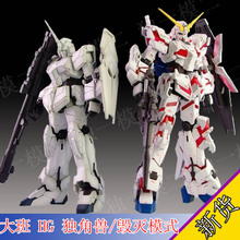 Large model unicorn ordinary/destruction model HG 1/144 to send four guns/green head stand