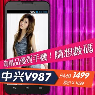 Мобильный телефон ZTE V987 Android / Эндрюс Емкостный сенсорный экран 5,0 дюймов Wi-Fi доступ в Интернет, GPS навигация, Трансляция по телевидению, Двойные карты двойной режим ожидания, Hd видео, GPRS-Интернет 4g