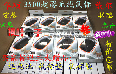 Special offer free shipping 3500 slim wireless mouse Acer Asus Dell HP Lenovo Sony 10 m