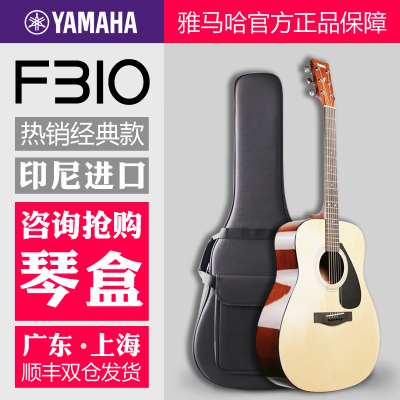 雅马哈哪一款吉他不错