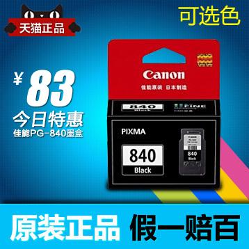 Струйные картриджи Canon  840 PG-840 MX378 Mg3180 841 MX518