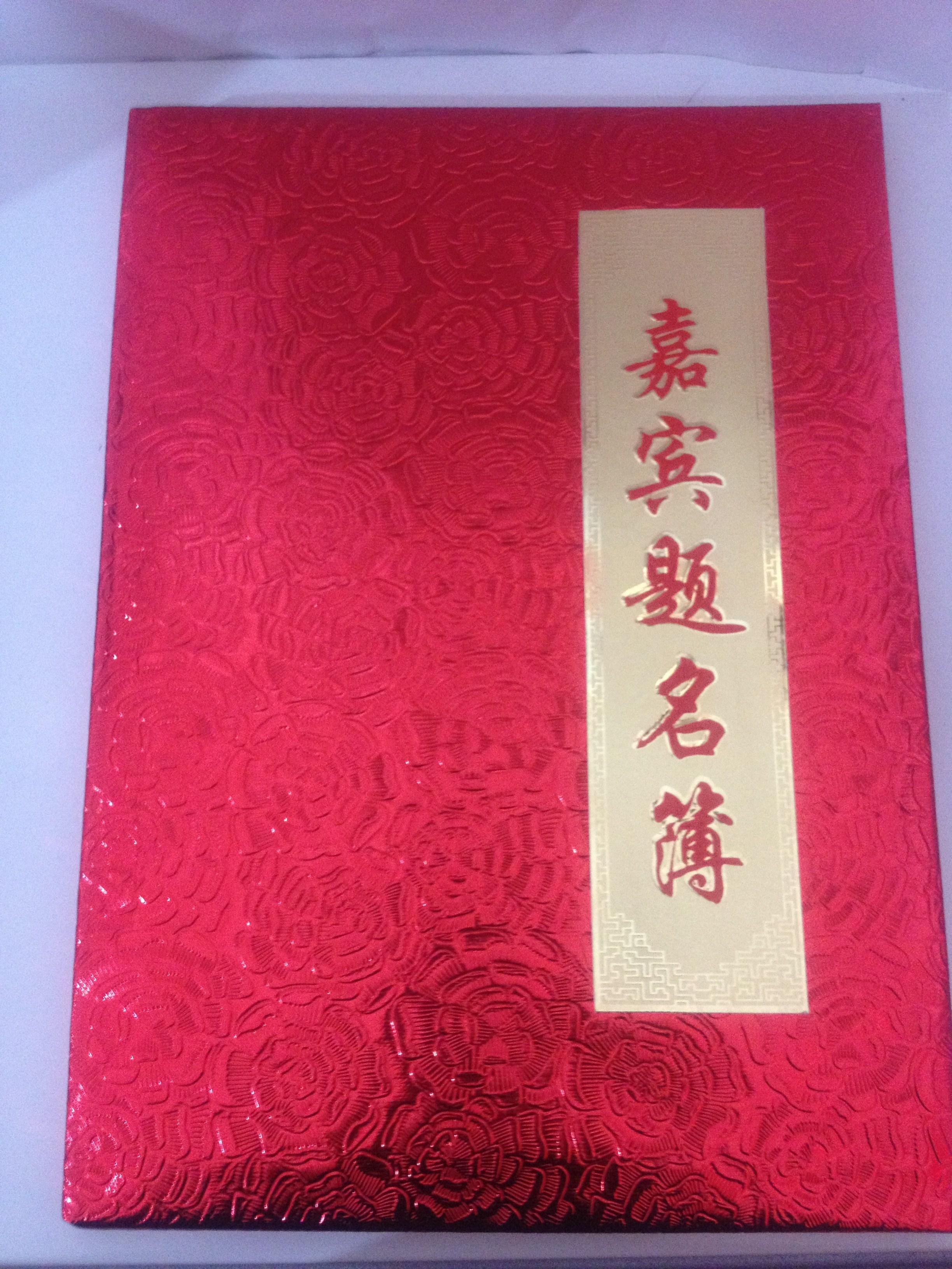 个性婚庆婚礼结婚用品 个性签名册 创意题名册 签到本 嘉宾题名薄