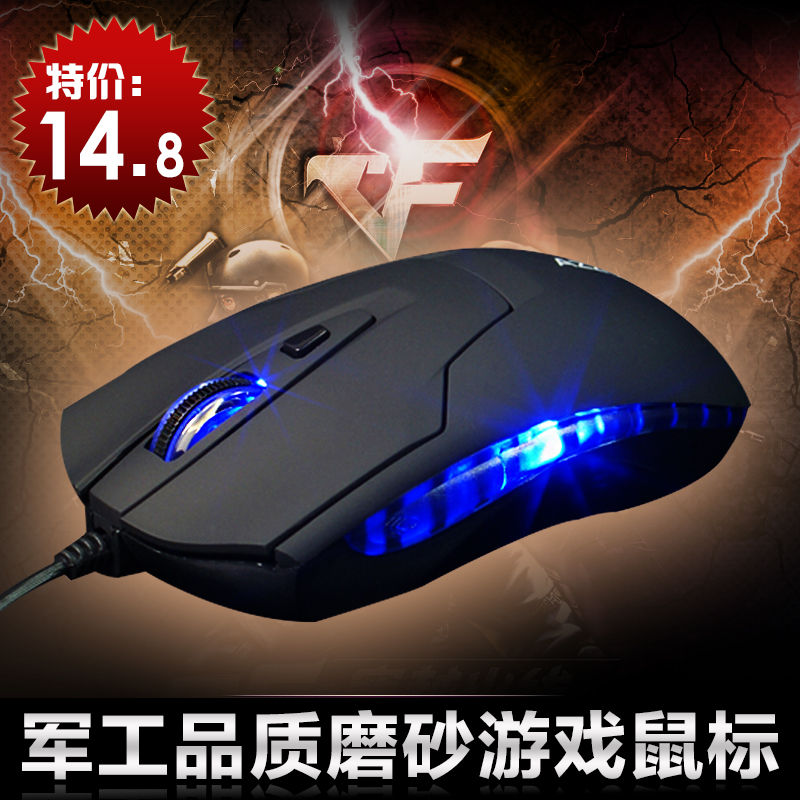 Two years to get a new card Satake wired gaming mouse notebook mouse USB computer mouse Scrubs