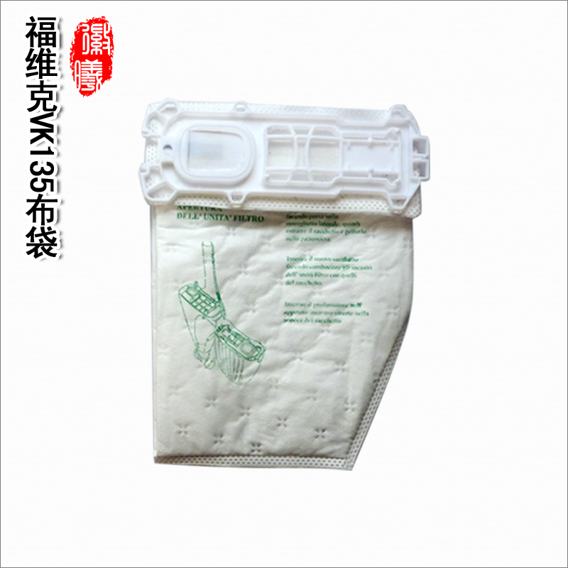 Vorwerk vacuum cleaner accessories bag garbage bag composite non-woven bag dust bag with 12 VK135 FP135