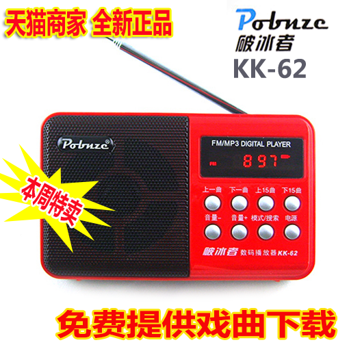 Радиоприёмник Pobnze  KK-62 MP3 KK62B Fm