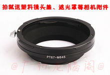 Pentax PENTAX67 / PT67 PK67 turn mamiya mamiya 645 / M645 camera adapter ring