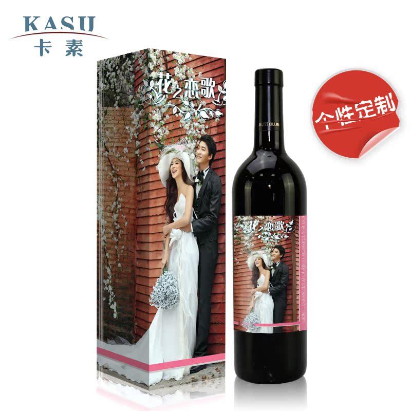 卡素创意婚礼礼品定制红酒DIY婚庆个性礼品独特设计个性酒标酒盒