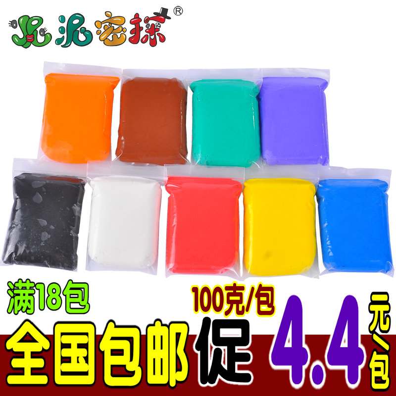 Clay agent ultra-light clay clay 100g 3D color space mud mud Ziplock bag non-toxic genuine wholesale