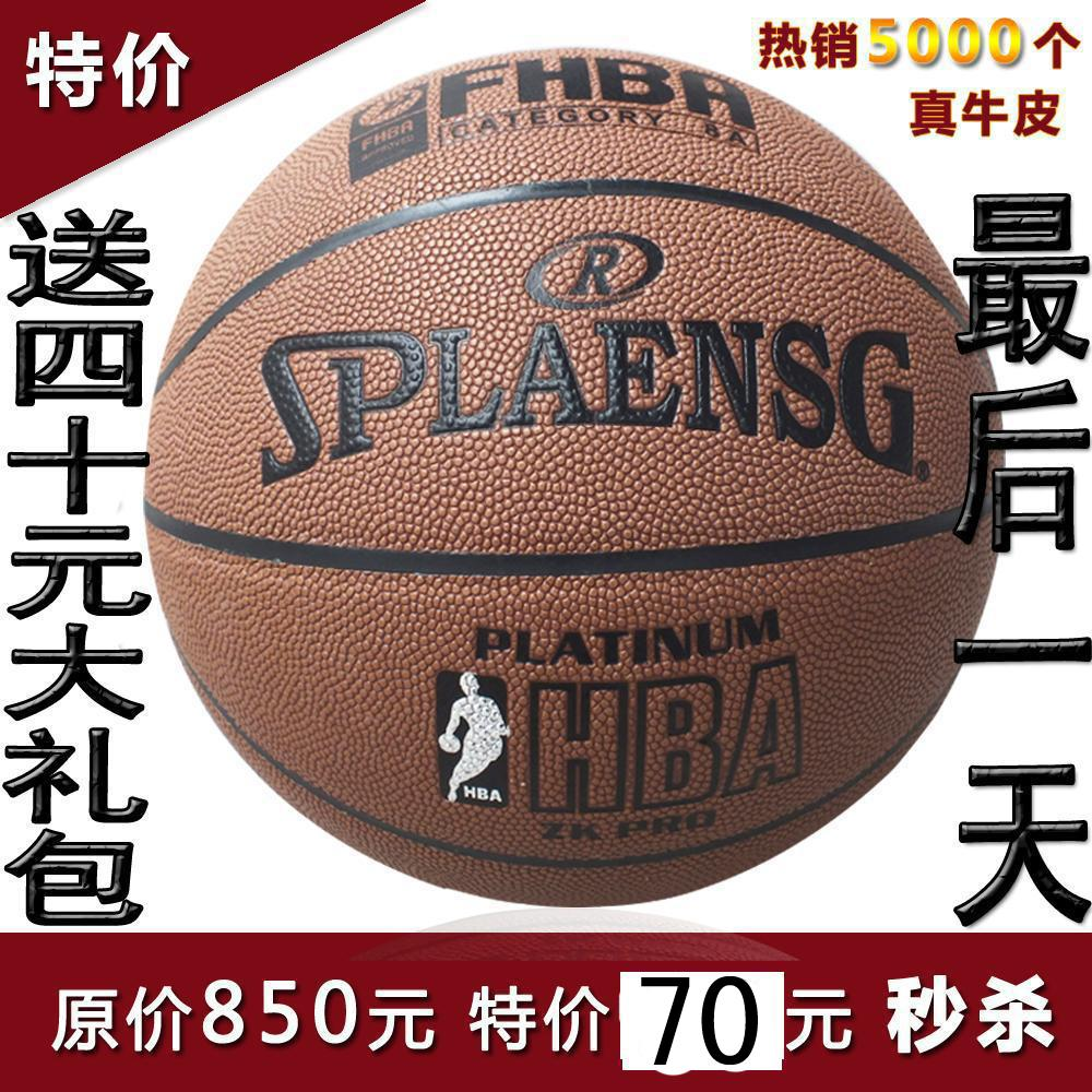 Counter genuine leather basketball 74-026 spot was 850 RMB 70 seconds to kill the whole network rates