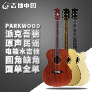 PARKWOODPW-138PW-188PW-288DPW-588面单全单电箱木吉他