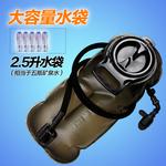 自由兵户外登山骑行水袋 可折叠耐压水囊2.5升 军迷旅行野营装备