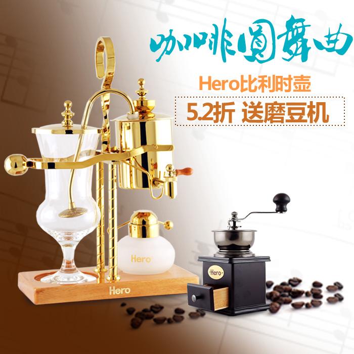 Кофейник HERO Бельгийский королевский чайник Драгоценные металлы