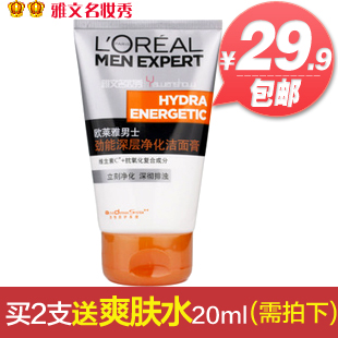 Package postal L'oreal l ' Oral men able to deep clean cleansing cream hydrating antioxidant authentic facial cleanser