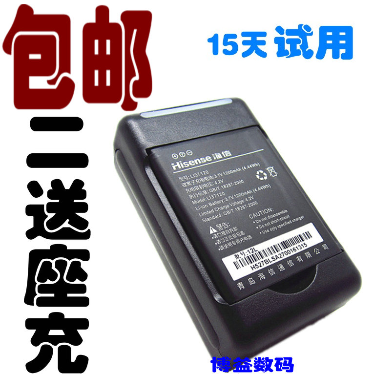 Аккумулятор для мобильных телефонов Hisense HS Hisense