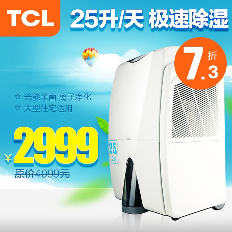 高端特价TCL除湿机DE25/DF 家用静音强力除湿器 抽湿机空净化包邮