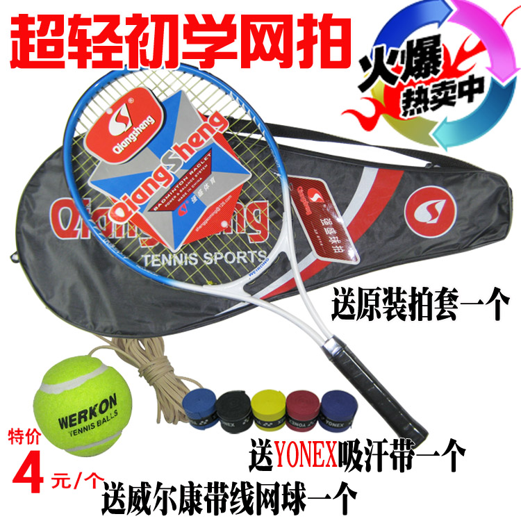 Specials tennis common men and women are new to send a genuine weierkang line tennis + Khan + package