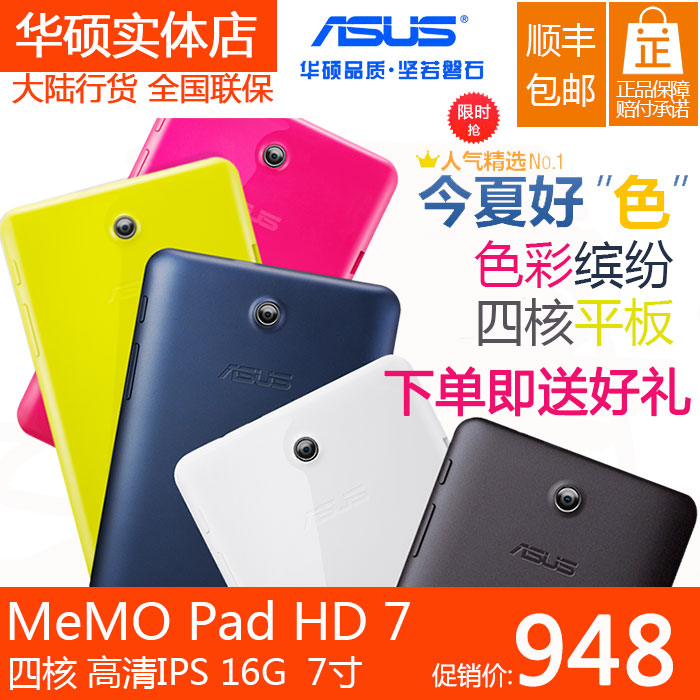 Планшет ASUS  Me173x 16GB WIFI MeMo Pad HD7