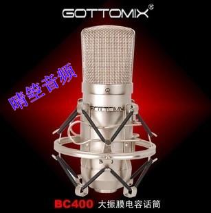 Микрофон 英国新品极品gottomix bc400 大振膜电容话筒