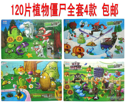 Educational toys 120 puzzle Zombies Boonie Bears puzzles Xiong Xiong Erguang head strong shipping